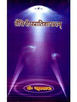 तैत्तिरियप्रातिशाख्यम्: Taittriya Pratishakhya with Detailed Explanation in Hindi