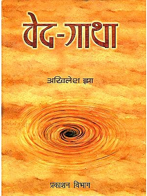 वेद गाथा: An Introduction to Vedas for Modern Times