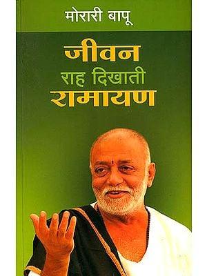 जीवन राह दिखाती रामायण: Ramayan Shows How to Live