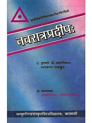 नवरात्रप्रदीप: A Light on the Navaratras