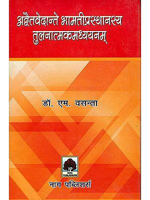 अद्वैतवेदान्ते भामतीप्रस्थानस्य  तुलनात्मकमध्ययनम्: Comporative Study of The Bhamati Prasthana in Advaita Vedanta