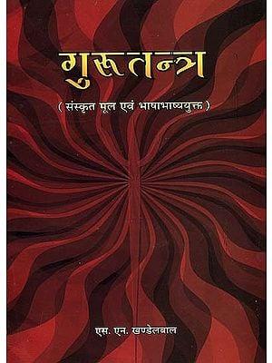 गुरुतन्त्र (संस्कृत एवं हिंदी अनुवाद) -  Guru Tantra