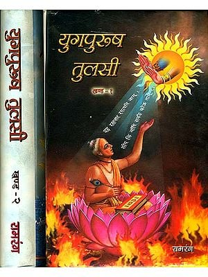 युगपुरुष तुलसी: Yugpurus Tulsi - The Life and Times of Goswami Tulsidas (Set of 2 Volumes)