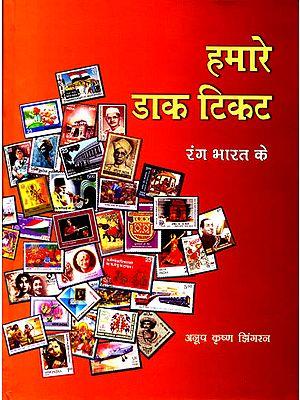 हमारे डाक टिकट (रंग भारत के) - The Colours of India in Postal Stamps