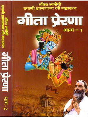 गीता प्रेरणा: A Commentary on The Bhagavad Gita (Set of 2 Volumes)