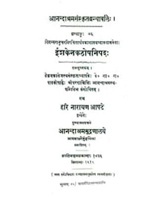 ईशकेनकठोपनिषद: Isha, Kena, and Katha Upanishads with Commentary by Digamberanuchar