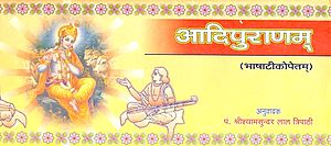 आदिपुराणम्: The Aadi Purana