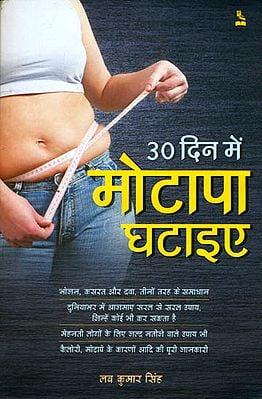 ३० दिन में मोटापा घटाइए: Reduce Fat in 30 Days