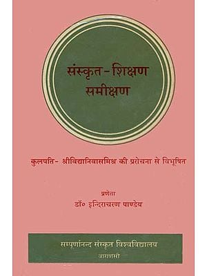 संस्कृत शिक्षण समीक्षण: The Method of Teaching Sanskrit
