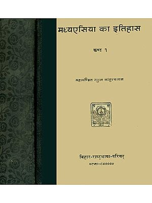 मध्यएसिया का इतिहास: The History of Central Asia (Set of 2 Volumes) (An Old and Rare Book)