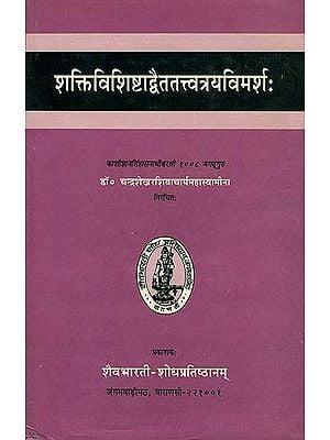 शक्तिविशिष्टाद्वैततत्त्वत्रयविमर्श: Shakti Visistadvaita Tattvatrai Vimarsh
