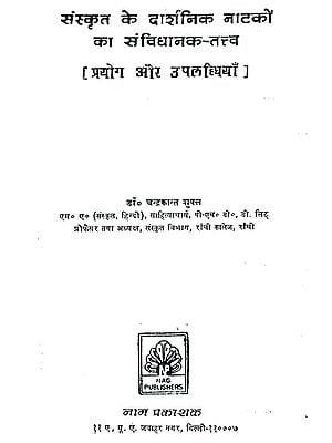 संस्कृत के दार्शनिक नाटकों का संविधानक तत्त्व (प्रयोग और उपलब्धियाँ) - The Constitutional Elements in Sanskrit Philosophical Plays