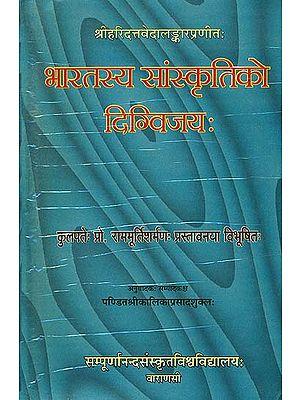भारतस्य सांस्कृतिको  दिग्विजय: The Triumph of Indian Philosophy in The Four Directions