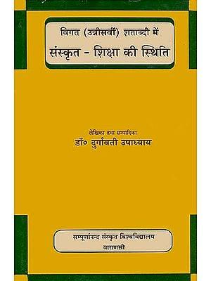 विगत (उन्नसवीं) शताब्दी में संस्कृत शिक्षा की स्थिति: The Position of Sanskrit Education in The Nineteenth Century  (An Old and Rare Book)