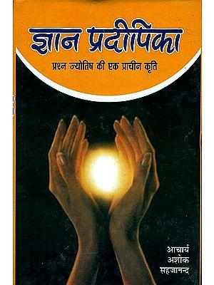 ज्ञान प्रदीपिका (प्रश्न ज्योतिष की एक प्रचीन कृति): Jnana Pradeepika (An Ancient Treatise on Prshna Jyotish)