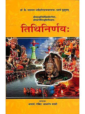 तिथिनिर्णय: Tithi Nirnaya