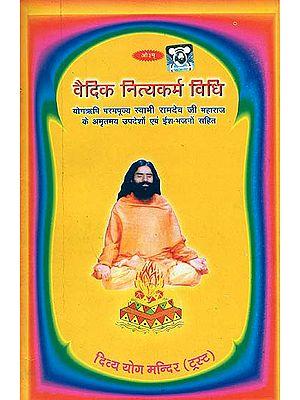 वैदिक नित्यकर्म विधि: How to Perform Vedic Nitya Karma