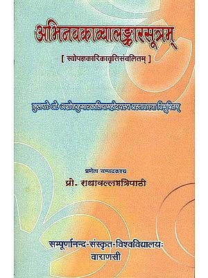 अभिनवकाव्यालङ्कारसूत्रम्: Abhinava Kavya Alamkar Sutram