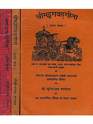 श्रीमद्भगवद्गीता: Bhagawad Gita with Commentary of Shamacharan Lahiri and Bhupendranath Sanyal (Set of 3 Volumes)