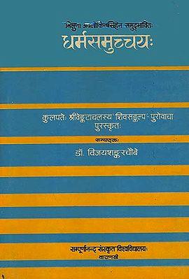 धर्मसमुच्चय: Dharma Samuccaya (A Rare Book)