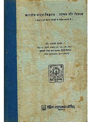 भारतीय नाट्य सिध्दान्त - उद्भव और विकास (संस्कृत एवं हिंदी नाटकों के विशेष सन्दर्भ में): Principles of Indian Theatre - Origin  and Development (A Rare Book)