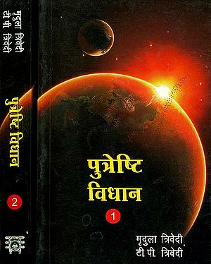 पुत्रेष्टि विधान: How to Get a Son (Set of 2 Volumes)