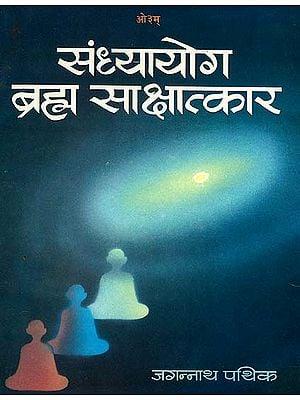 संध्यायोग ब्रह्म साक्षात्कार: Sandhya Yoga Brahma Sakshatkar