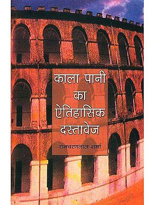 काला पानी का ऐतिहासिक दस्तावेज: Historical Documents of Kala Pani