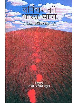बर्नियर की भारत यात्रा: The Travels of Bernier
