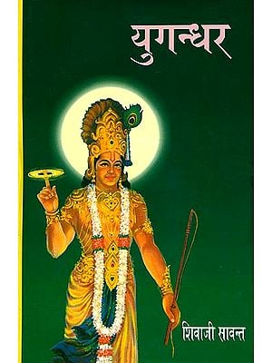 युगन्धर: Yugandhar - A Big Novel Based on the Life of Bhagawan Krishna