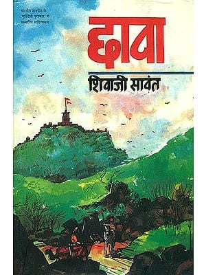 छावा: Chhava - A Novel Based on The Life of Sambhaji, The Son of Shivaji
