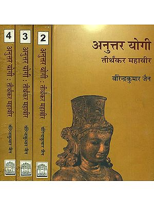 अनुत्तर योगी: Anuttara Yogi - A Novel Based on The Life of Mahavira, The Founder of Jainism (An Old and Rare Book) (Set of 4 Volumes)