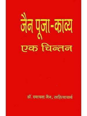 जैन पूजा काव्य एक चिन्तन: Jain Puja Kavya - An Analysis