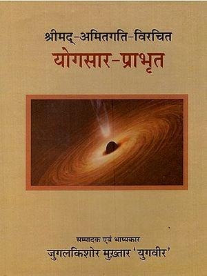 योगसार प्राभृत (संस्कृत एवं हिन्दी अनुवाद) - Yogasara Prabhrta of Srimad Amitagati