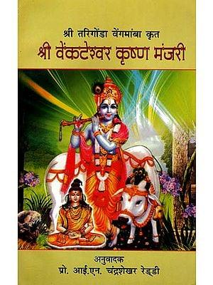 श्री वेंकटेश्वर कृष्ण मंजरी: Shri Venkateshwara Krishna Manjari