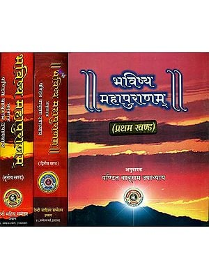 भविष्य महापुराणम् (संस्कृत एवं हिन्दी अनुवाद) - Bhavishya Purana (Set of 3 Volumes)