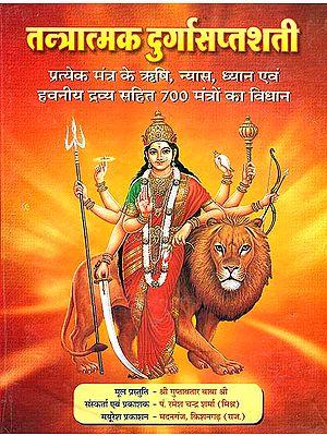 तन्त्रात्मक दुर्गासप्तशती: Tantric Durga Saptashati