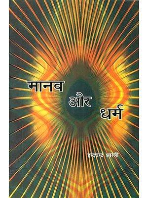 मानव और धर्म: Man and Dharma