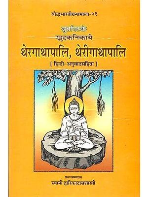 थेरगाथापलि, थेरीगाथापालि (संस्कृत एवं हिंदी अनुवाद): The Theragathapali, Therigathapali