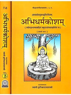 अभिधर्मकोशम्: Abhidharmakosa  (Set of 2 Volumes)