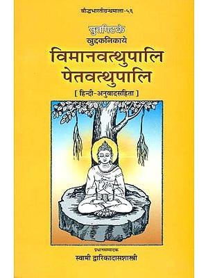 विमानवत्थुपालि पेतवत्थुपालि (संस्कृत एवं हिंदी अनुवाद): The Vimanavatthupali Petavathupali