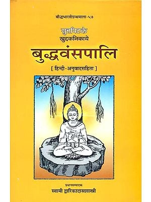 बुद्धवंसपालि (संस्कृत एवं हिंदी अनुवाद): The Buddhavansapali
