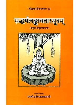 सध्दर्मलङकावतारसूत्रम् (प्रमुखं वैपुल्यसूत्रम्): The Saddharma Lankavatarasutra (Vaipulya Sutra)