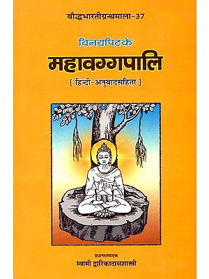 महावग्गपालि (संस्कृत एवं हिंदी अनुवाद)- The Mahavaggapali