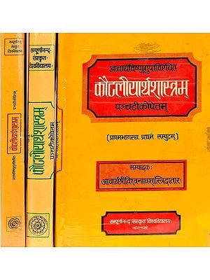 कौटलीयार्थशास्त्रम्: Kautilya's Arthasastra with Five Commentaris (Set of 4 Volumes)