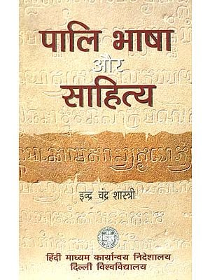 पालि भाषा और साहित्य: Pali Language and Literature
