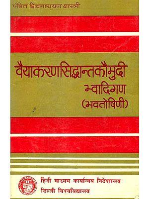 वैयाकरणसिद्धान्तकौमुदी भ्वादिगण (भवतोषिणि): Vaiyakaran Siddhant Kaumudi