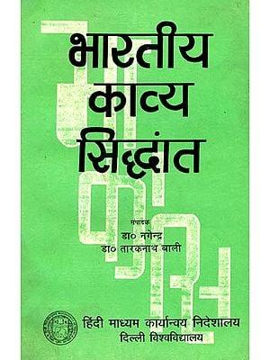 भारतीय काव्य सिद्धांत: Indian Poetics (An Old and Rare Book)