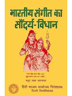 भारतीय संगीत का सौंदर्य विधान: Aesthetics of Indian Music (An Old and Rare Book)