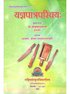 यज्ञपात्रपरिचयः Introduction to Implements Used in Vedic Yajnas